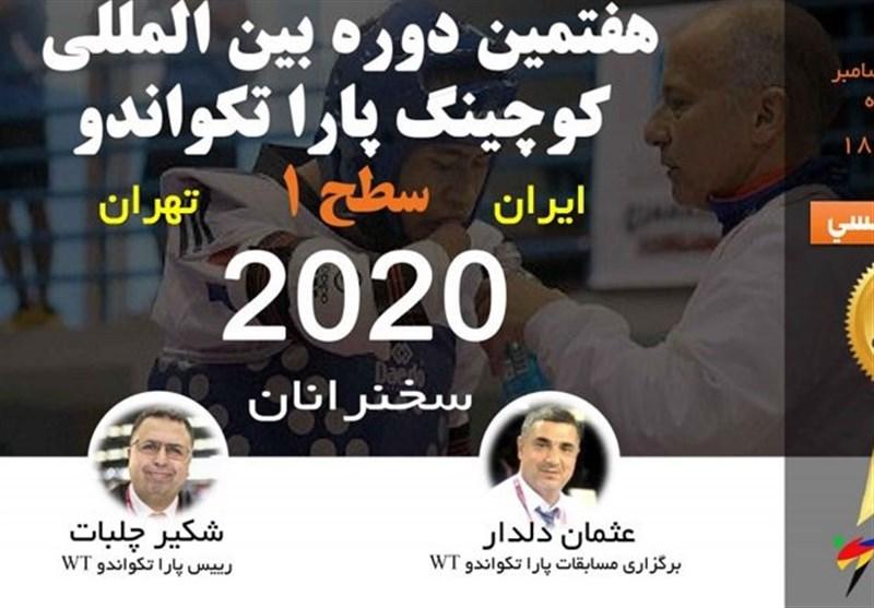 ایران، میزبان دوره کوچینگ بینالمللی پاراتکواندو