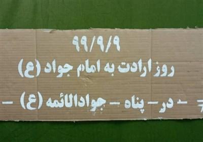 خدمت هیئتیها برای عرض ارادت به امام نهم/ از آزادی ۹ زندانی تا طبخ ۹ هزار غذا برای نیازمندان