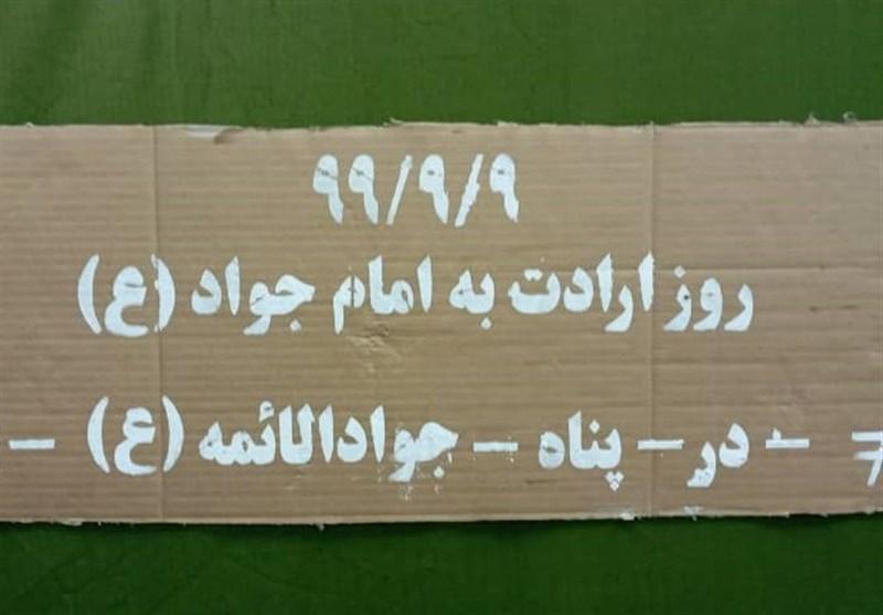 خدمت هیئتیها برای عرض ارادت به امام نهم/ از آزادی 9 زندانی تا طبخ 9 هزار غذا برای نیازمندان