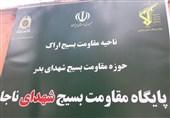 پایگاه بسیج شهدای ناجا در اراک افتتاح شد