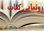40 اثر سید مرتضی علم الهدی رونمایی میشود