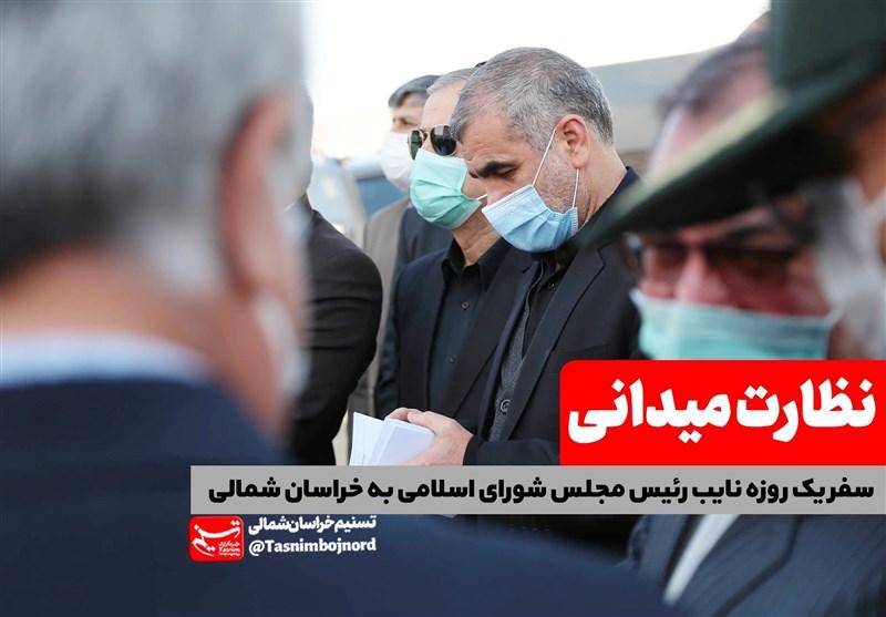 نظارت میدانی نایب رئیس مجلس در استان خراسان شمالی| وقتی نیکزاد کُتش را آویخت+فیلم