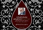 مراسم گرامیداشت شهید هستهای در حرم امام رضا(ع) برگزار و پخش زنده میشود