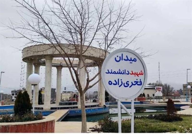میدان اصلی شهر آبسرد به نام دانشمند شهید محسن فخریزاده نامگذاری شد