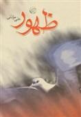 بازخوانی رمان «ظهور» علی مؤذنی در بازار کتاب