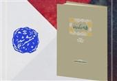 فرهنگستان «پنج شاعر بزرگ ایران» را به کتابفروشیها آورد