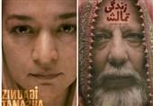 «سیرک زندگی» پاکستان به اسکار می رود