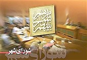2 کمیسیون جدید با رای اکثریت اعضای شورای اسلامی شهرستان کاشان تشکیل شد