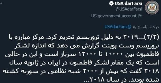 کشور افغانستان , لشکر فاطمیون , کشور آمریکا ,
