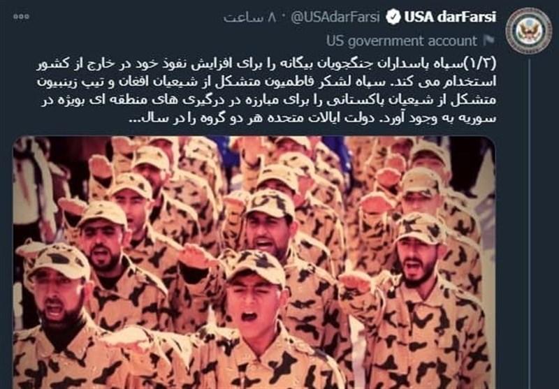 توئیتهای سهگانه وزارت خارجه آمریکا علیه «فاطمیون»