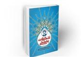 چرا خواندن «تشکیلات بهشتی» مهم است؟