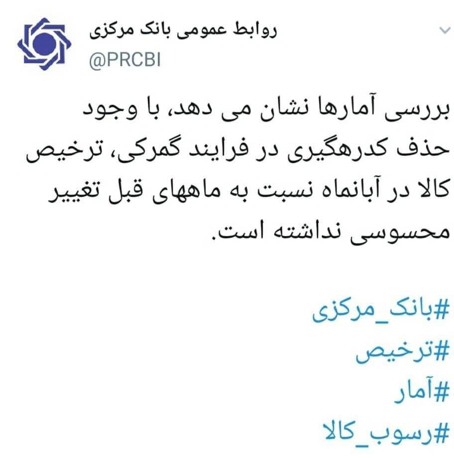 بانک مرکزی , گمرک جمهوری اسلامی ایران ,