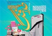 رویداد رقابتی طلافَنگ در اصفهان برگزار شد؛ شناسایی 80 طلبه هنرمند جدید