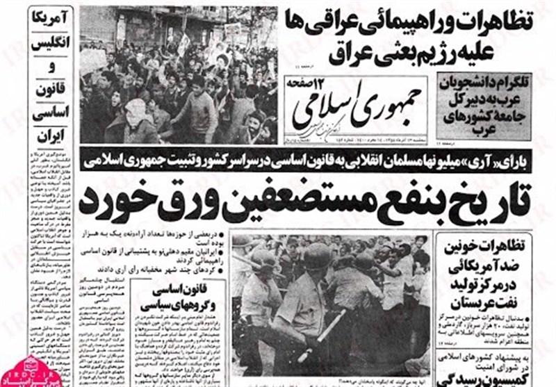 قانون اساسی جمهوری اسلامی ایران ,