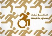 170 هزار معلول تحت پوشش بهزیستی استان آذربایجان شرقی قرار دارند
