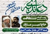 دعای ندبه این هفته هیأت رزمندگان کنار مزار شهید مدرس برگزار میشود
