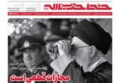 خط حزبالله 265| مجازات قطعی است