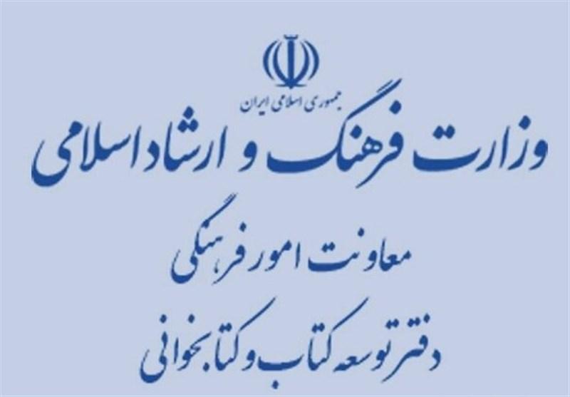 پاسخ دفتر توسعه کتاب و کتابخوانی وزارت ارشاد به دو حاشیه/ ترویج رسمی عمل حرام در یک کتاب