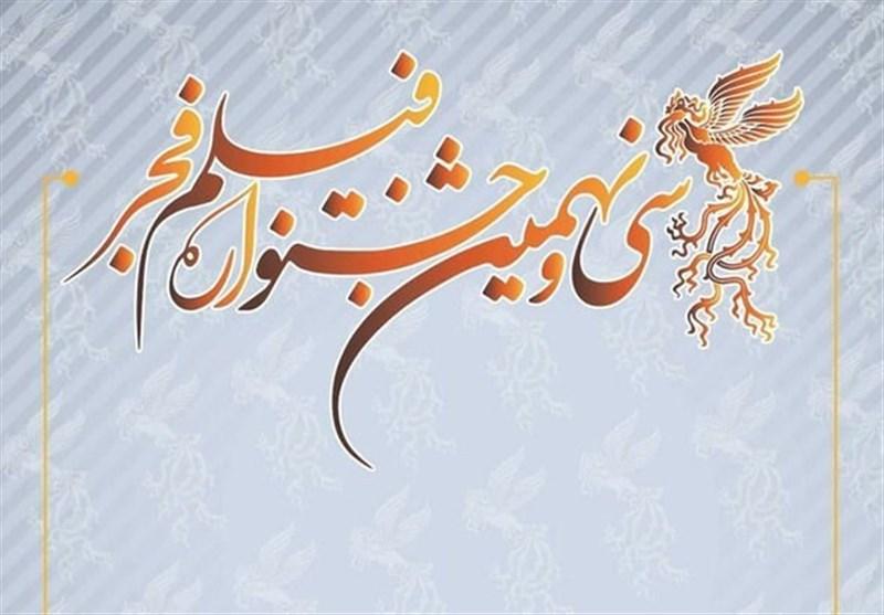 اعلام اسامی فیلمهای اکرانی و نامزد شده در سیونهمین جشنواره فیلم فجر