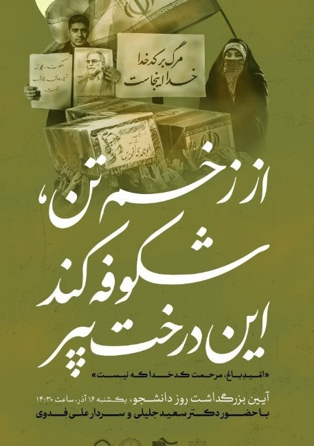 روز دانشجو   ١٦ آذر , سعید جلیلی , سردار فدوی   علی فدوی , تشکلهای دانشجویی ,