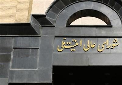 بیانیه مهم دبیرخانه شورای عالی امنیت ملی درباره قانون مجلس برای لغو تحریمها