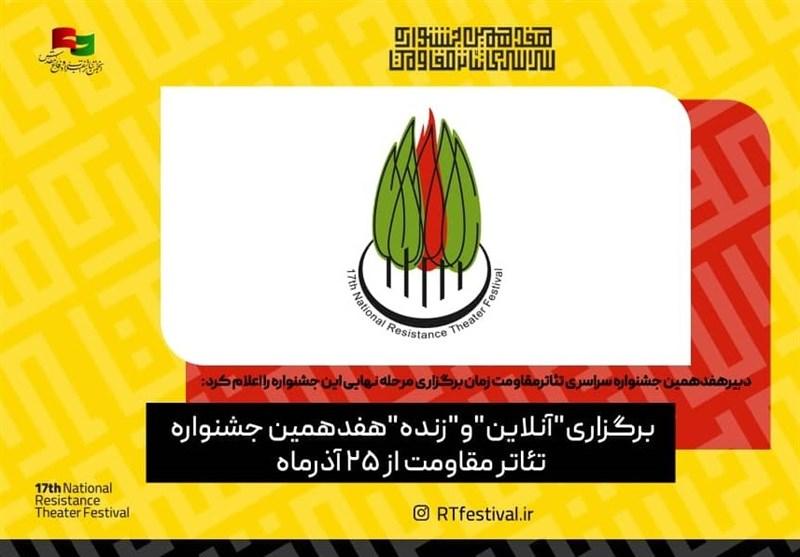 برگزاری آنلاین و زنده جشنواره تئاتر مقاومت از 25آذرماه