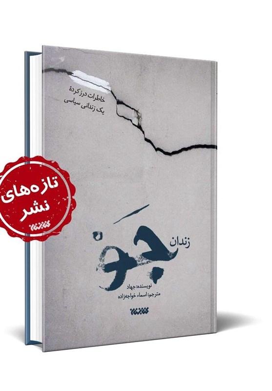 خاطرات درز کرده یک زندانی سیاسی/ «زندان جَو»؛ روایتی از مظلومیت شیعیان بحرین منتشر شد