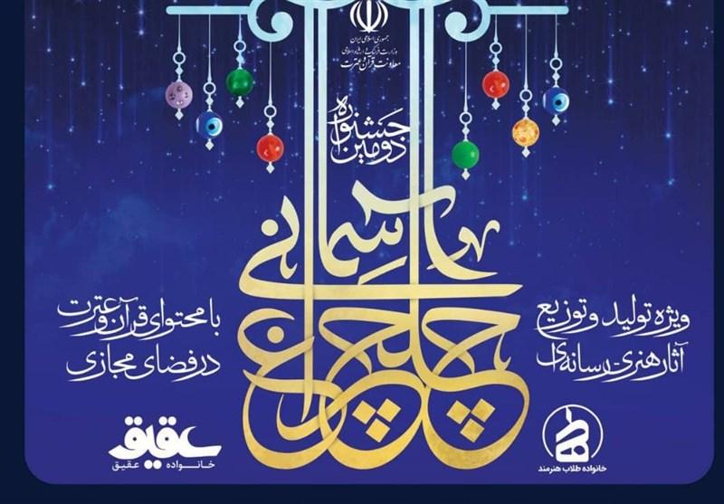 """جشنواره قرآنی """"چلچراغ آسمانی"""" فراخوان داد/ مهلت ثبتنام تا یکم بهمنماه"""