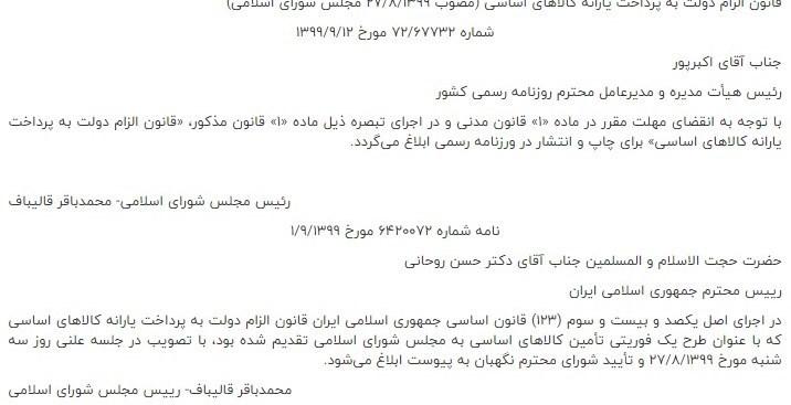 13990916114236268217571810 - دعوای مجلس و دولت بالا گرفت؛ ابلاغ قانون توسط قالیباف بجای روحانی!
