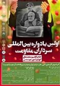 برگزاری اولین یادواره بینالمللی سرداران مقاومت/ زنان اندیشمند از شهیدان سلیمانی و المهندس تجلیل میکنند