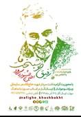 """جشنواره سرود """"رفیق خوشبخت ما"""" با محوریت شهید سلیمانی برگزار میشود"""
