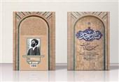 «مسجد رهبر» به چاپ دوم رسید/ روایتی از مبارزات آیتالله خامنهای در دهه 50