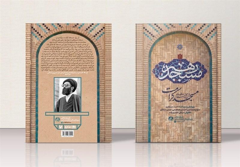 مسجد , انتشارات راه یار , کتاب ,