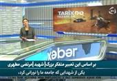 استفاده مجری شبکه جمهوری آذربایجان از جمله شهید مطهری در معرفی مقام شهید+ فیلم