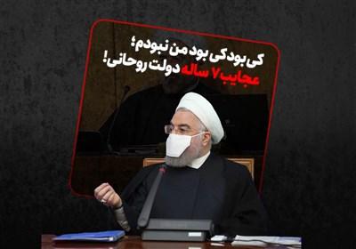عجایب 7 ساله دولت روحانی