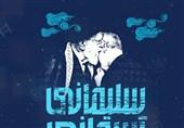 آرشیو محتوایی «حاج قاسم» در اختیار هنرمندان قرار میگیرد