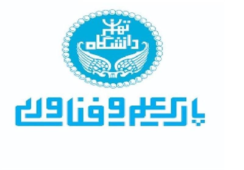 ریلگذاری جدید دانشگاه تهران برای ارتباط با صنعت