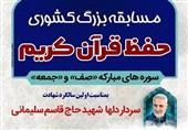 مسابقه بزرگ کشوری حفظ قرآن کریم در استان کرمان برگزار میشود
