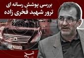 بررسی پوشش رسانهای ترور شهید فخری زاده + فیلم