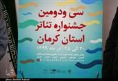 سی و دومین جشنواره تئاتر استان کرمان به کار خود پایان داد/ راهیابی 2 اثر به جشنواره تئاتر فجر