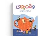 کتاب «وقت چای در اطراف جهان» در بازار نشر