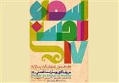 تفاوتهای پوستر نمایشگاه اسماءالحسنی با پوسترهای مذهبی مرسوم