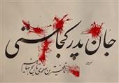 برگزاری شبنشینی مجازی به یاد شهدای دانشگاه کابل