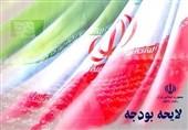 مقایسه تطبیقی مصوبات کمیسیون تلفیق و صحن علنی مجلس با لایحه اصلاحی دولت