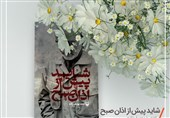 خاطرات سرباز حاج قاسم از مجاهدی که 40 سال پوتینهایش را درنیاورد