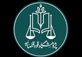 پژوهشگاه قوه قضائیه سامانه تجربهنگاری قضات را راهاندازی کرد