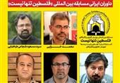 داوران ایرانی مسابقه پوستر و کاریکاتور «فلسطین تنها نیست» معرفی شدند