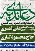 دعای ندبه هیأت رزمندگان این هفته از امامزاده عبدالله پخش زنده میشود