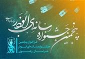 استقبال رسانهها از جشنواره ابوذر خراسان رضوی؛ مهلت ارسال آثار تمدید شد