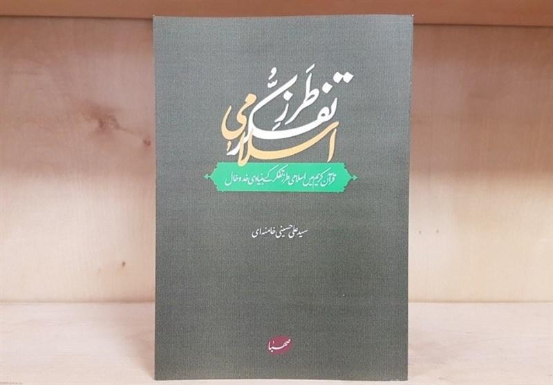 انتشارات صهبا , قرآن , ترجمه ,